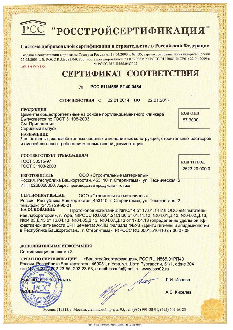 СЕРТИФИКАТ НА ЦЕМЕНТ М400 СКАЧАТЬ БЕСПЛАТНО